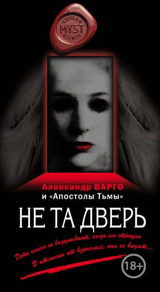 Александр Варго, Михаил Киоса, Не та дверь (сборник)