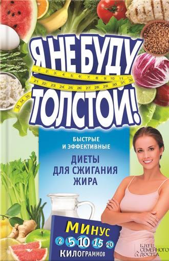 Елизавета Коротяева, Я не буду толстой! Быстрые и эффективные диеты для сжигания жира