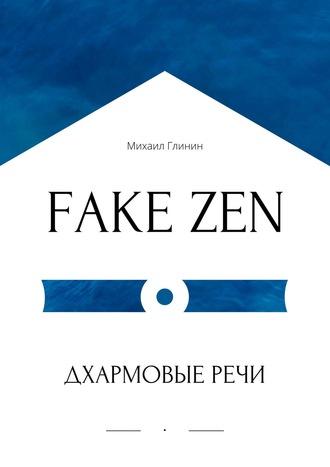 Михаил Глинин, FAKE ZEN: Дхармовые речи. Книга воды