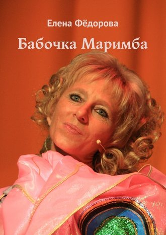 Елена Фёдорова, Бабочка Маримба