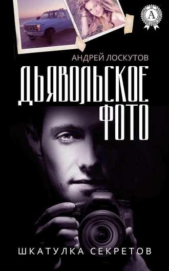 Андрей Лоскутов, Дьявольское фото