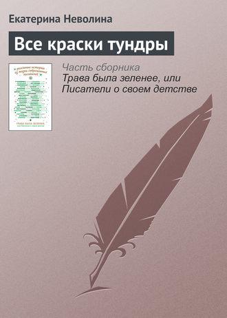 Екатерина Неволина, Все краски тундры