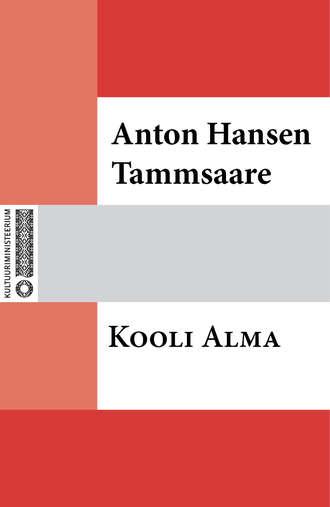 Anton Tammsaare, Kooli Alma