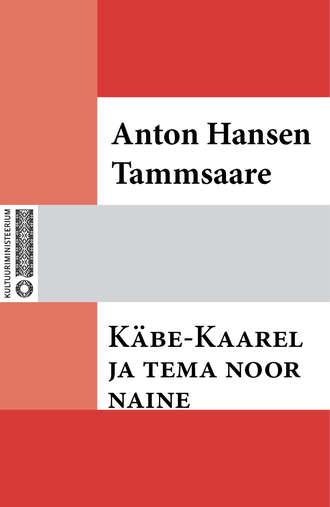 Anton Tammsaare, Käbe-Kaarel ja tema noor naine