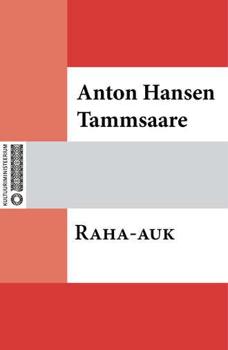 Anton Tammsaare, Raha-auk