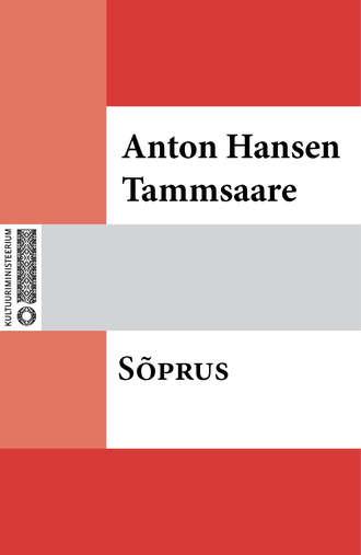 Anton Tammsaare, Sõprus
