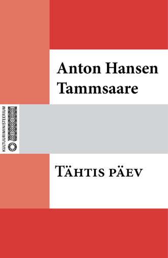 Anton Tammsaare, Tähtis päev