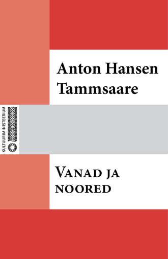 Anton Tammsaare, Vanad ja noored