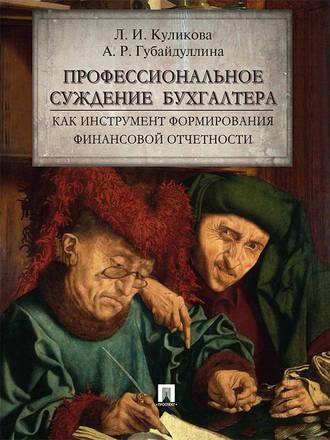 Альбина Губайдуллина, Лидия Куликова, Профессиональное суждение бухгалтера как инструмент формирования финансовой отчетности. Монография
