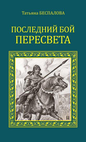 Татьяна Беспалова, Последний бой Пересвета