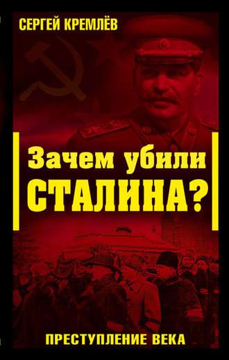Сергей Кремлев, Зачем убили Сталина? Преступление века