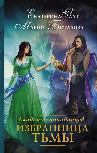 Екатерина Флат, Мария Боталова, Академия попаданцев. Избранница Тьмы