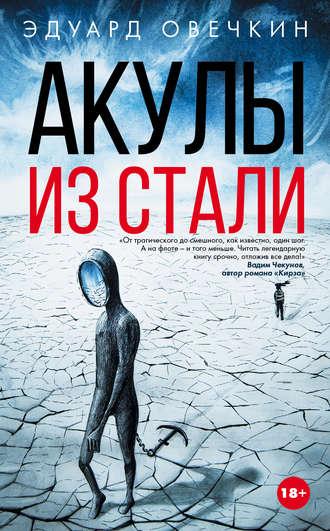 Эдуард Овечкин, Акулы из стали (сборник)
