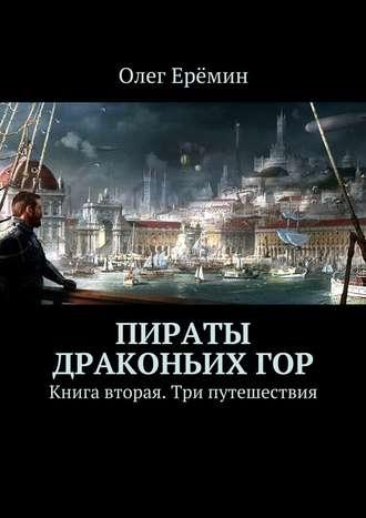 Олег Ерёмин, Пираты Драконьих гор. Книга вторая. Три путешествия