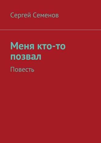 Сергей Семенов, Меня кто-то позвал. Повесть