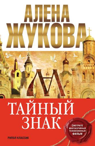 Алёна Жукова, Тайный знак