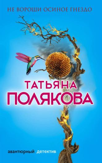 Татьяна Полякова, Не вороши осиное гнездо
