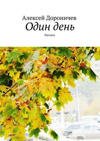 Алексей Дороничев, Одиндень. Рассказ