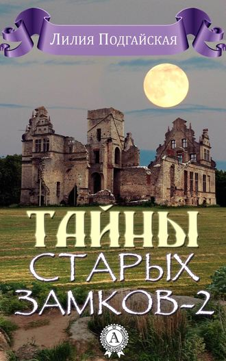 Лилия Подгайская, Тайны старых замков – 2