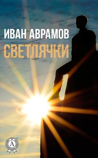 Иван Аврамов, Светлячки