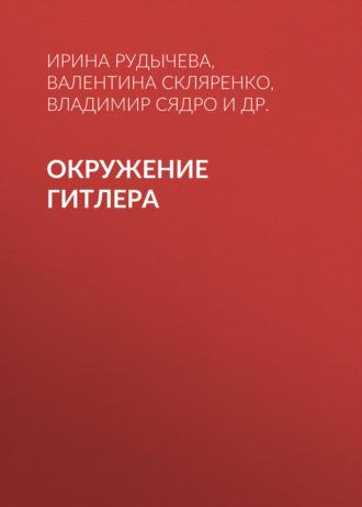 Валентина Скляренко, Владимир Сядро, Ирина Рудычева, Мария Панкова, Окружение Гитлера