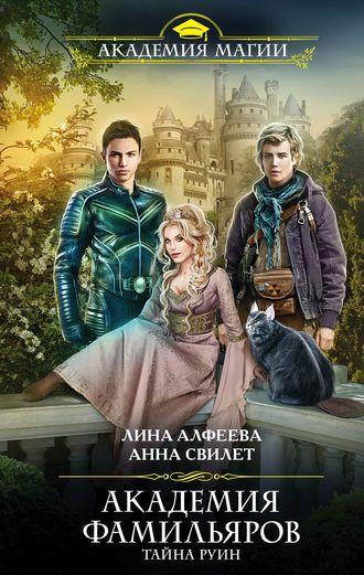 Анна Свилет, Лина Алфеева, Академия фамильяров. Тайна руин