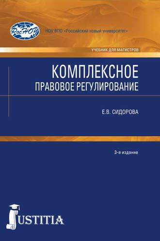 Елена Сидорова, Комплексное правовое регулирование