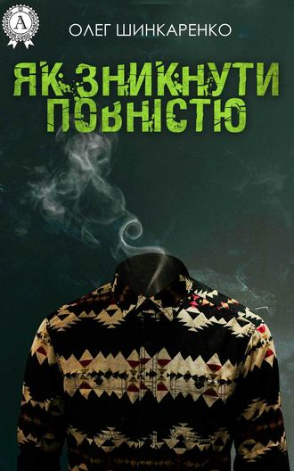 Олег Шинкаренко, Як зникнути повністю