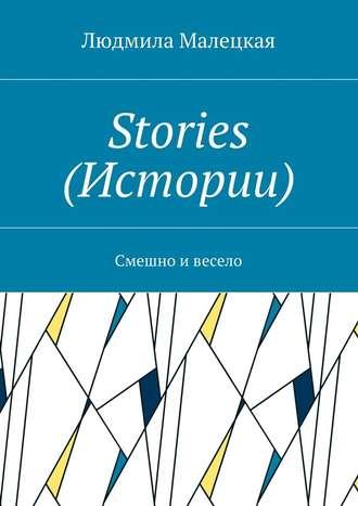 Людмила Малецкая, Stories (Истории). Смешно ивесело