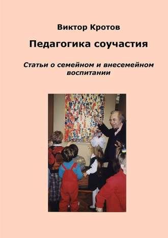 Виктор Кротов, Педагогика соучастия. Статьи о семейном и внесемейном воспитании