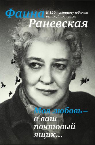 Фаина Раневская, Юрий Крылов, Моя любовь – в ваш почтовый ящик…