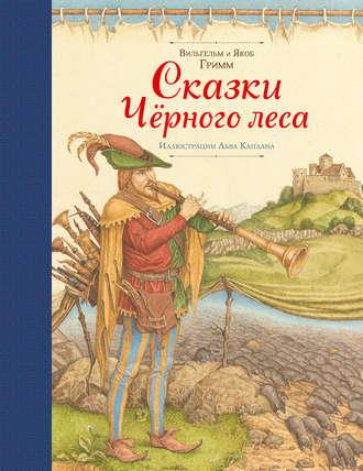 Якоб и Вильгельм Гримм, Сказки Черного леса (сборник)