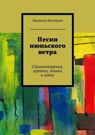 Людмила Малецкая, Песни июньского ветра. Стихотворения, притчи, танка ихокку