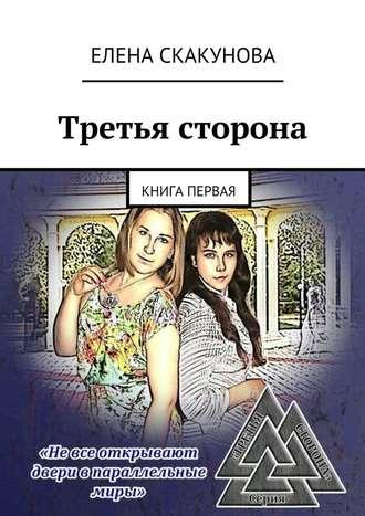 Елена Скакунова, Третья сторона. Книга первая