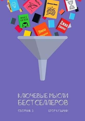 Егор Кузьмин, Ключевые мысли бестселлеров. Сборник3