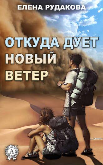 Елена Рудакова, Откуда дует новый ветер