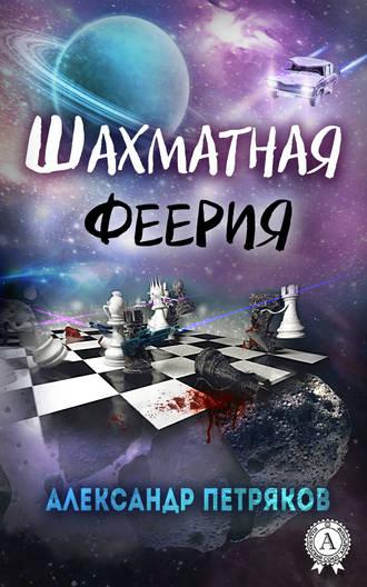 Александр Петряков, Шахматная феерия