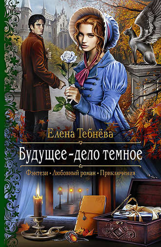 Елена Тебнёва, Будущее – дело тёмное