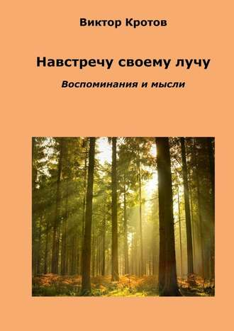Виктор Кротов, Навстречу своему лучу. Воспоминания и мысли