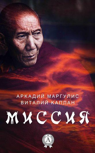 Виталий Каплан, Аркадий Маргулис, Миссия