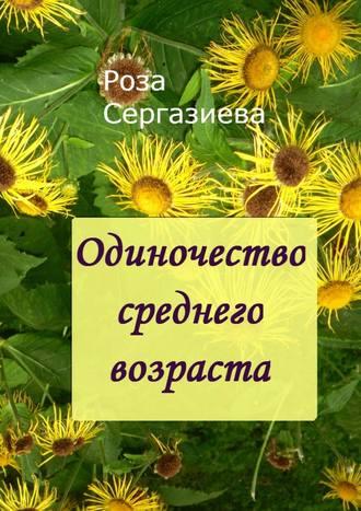 Роза Сергазиева, Одиночество среднего возраста