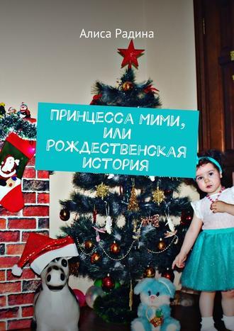 Алиса Радина, Принцесса Мими, или Рождественская история