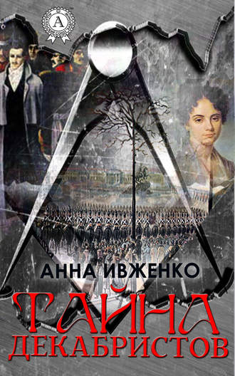 Анна Ивженко, Тайна декабристов