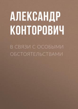 Александр Конторович, В связи с особыми обстоятельствами