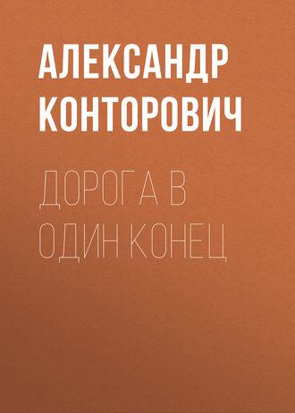 Александр Конторович, Дорога в один конец