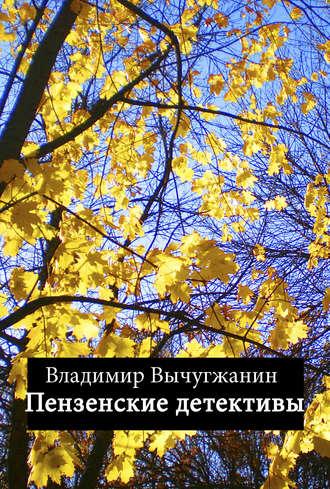 Владимир Вычугжанин, Пензенские детективы (сборник)