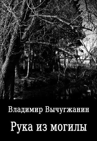 Владимир Вычугжанин, Рука из могилы (сборник)