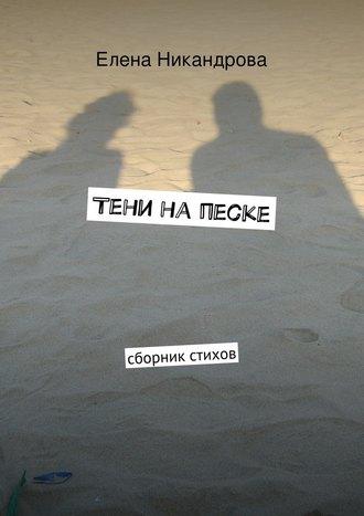 Елена Никандрова, Тени напеске. Сборник стихов