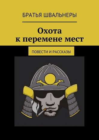 Братья Швальнеры, Охота кпеременемест. Повести ирассказы