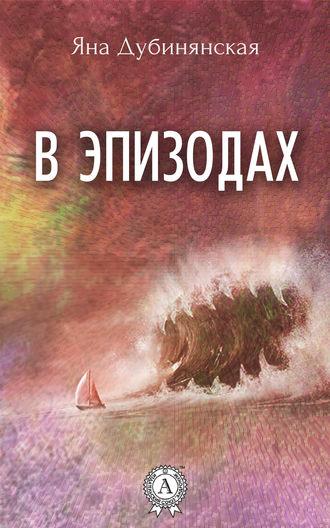 Яна Дубинянская, В эпизодах. (Сборник рассказов)